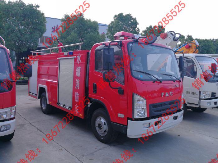 一汽凌河消防车