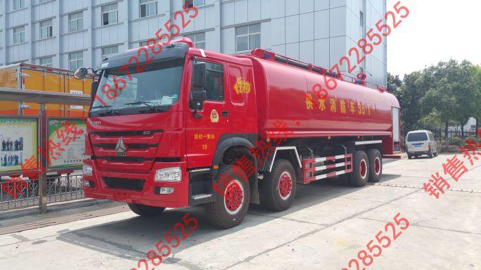 豪沃35吨消防洒水车